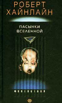 Роберт Хайнлайн — Пасынки Вселенной