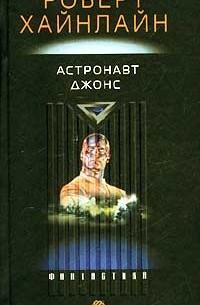 Роберт Хайнлайн - Астронавт Джонс