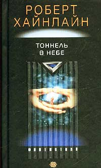 Роберт Хайнлайн - Тоннель в небе