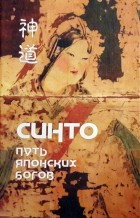 Коллектив авторов - Синто – Путь японских богов. Т. 2 Тексты Синто