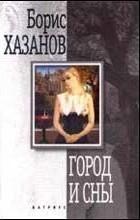 Борис Хазанов - Город и сны (сборник)