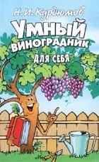 Н. И. Курдюмов - Умный виноградник для себя