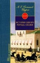 М. Е. Салтыков-Щедрин - История одного города. Сказки