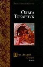 Ольга Токарчук - Путь Людей Книги