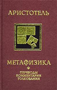Аристотель  - Метафизика. Переводы. Комментарии. Толкования (сборник)