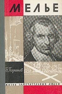 Борис Поршнев - Мелье. ЖЗЛ