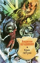 Владислав Крапивин - Крик петуха