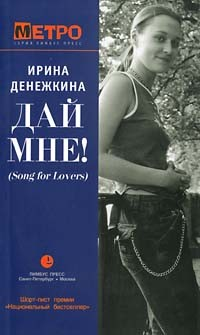 Ирина Денежкина - Дай мне! (Song for Lovers)