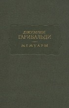 Джузеппе Гарибальди - Мемуары