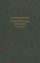 В. К. Кюхельбекер - В. К. Кюхельбекер. Путешествие. Дневник. Статьи
