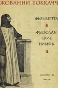 Джованни Боккаччо - Фьямметта. Фьезоланские нимфы