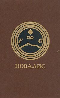 Новалис - Новалис. Гейнрих фон Офтердинген. Фрагменты. Ученики в Саисе (сборник)