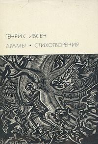 Генрик Ибсен — Драмы. Стихотворения