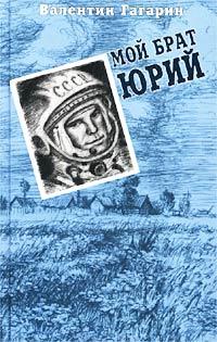 Валентин Гагарин - Мой брат Юрий