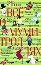 Туве Янссон - Все о муми-троллях (сборник)