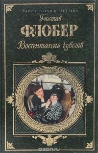 Гюстав Флобер - Воспитание чувств. Повести (сборник)