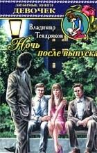 Владимир Тендряков - Ночь после выпуска (сборник)