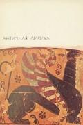 без автора - Античная лирика (сборник)