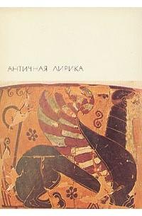без автора - Античная лирика