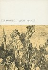 Сервантес — Дон Кихот. В двух томах. Том 1