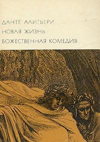 Данте Алигьери - Новая жизнь. Божественная комедия (сборник)