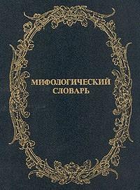 без автора - Мифологический словарь
