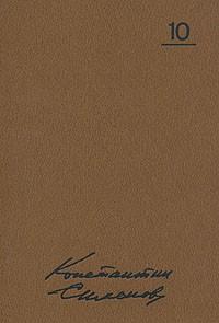 Константин Симонов - Собрание сочинений в десяти томах. Том 10