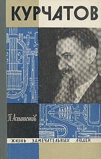Петр Асташенков - Курчатов