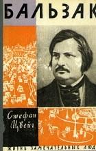 Стефан Цвейг - Бальзак