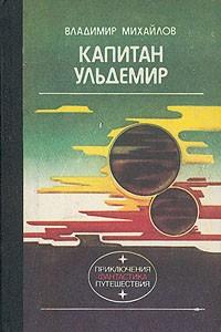 Владимир Михайлов - Капитан Ульдемир (сборник)