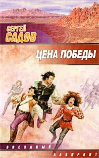 Сергей Садов - Цена победы