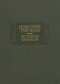 Григорий Турский - История франков
