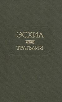 Эсхил  - Трагедии (сборник)