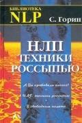 Сергей Горин - НЛП: Техники россыпью