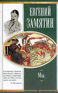 Евгений Замятин - Уездное. Мы (сборник)