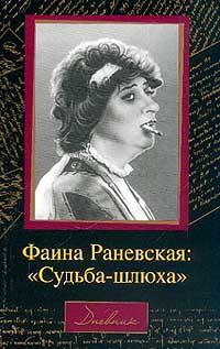 - Фаина Раневская: