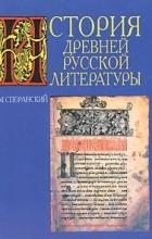 Сперанский М.Н. - История древней русской литературы