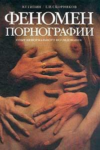 В.Г. Гитин - Феномен порнографии. Опыт неформального исследования