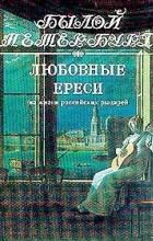 М. А. Гордин - Любовные ереси. Из жизни российских рыцарей
