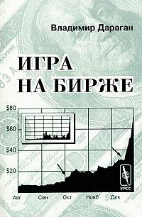 Книги для игры на бирже графики форекс евро рубль
