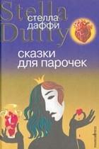 Стелла Даффи - Сказки для парочек