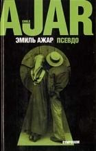 Эмиль Ажар - Псевдо