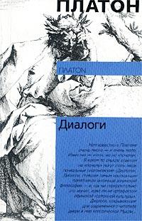 Платон  - Платон. Диалоги (сборник)