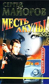 Сергей Майоров - Месть Акулы