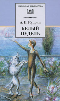 Александр Куприн - Белый пудель. Рассказы (сборник)