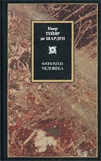 Мари Жозеф Пьер Тейяр де Шарден - Феномен человека (сборник)