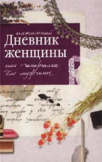 фото женщины интимный дневник