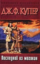 Дж. Ф. Купер - Последний из могикан