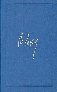 А. Чехов - Собрание сочинений в восьми томах. Том 1 (сборник)