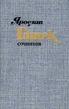 Ярослав Гашек - Ярослав Гашек. Сочинения в четырех томах. Том 3